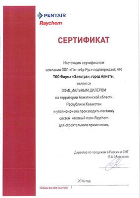 Сертификат Pentair